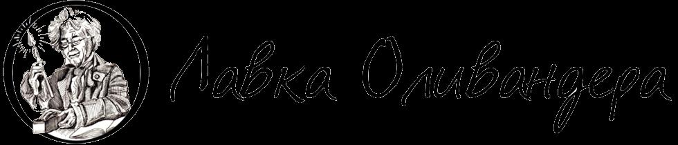 Лавка Оливандера